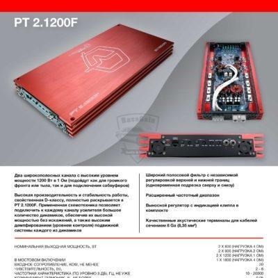 Ural PT 2.1200F